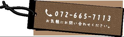 072-665-7113