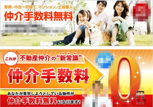 http://www.xn--ihq79iunx9odr3b.com/wp-content/uploads/2015/05/仲介手数料